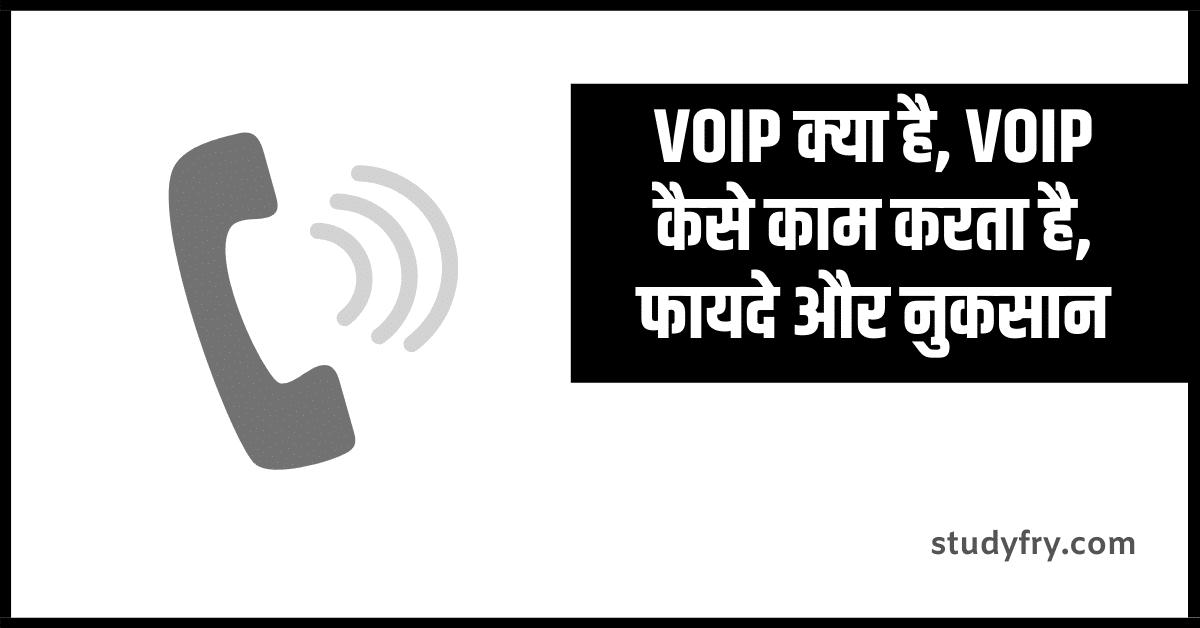 VOIP क्या है, VOIP कैसे काम करता है, VOIP के फायदे और नुकसान