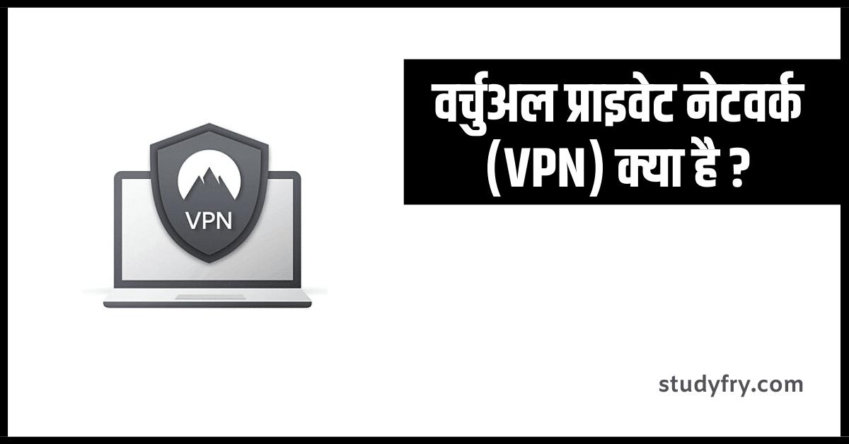 VPN (Virtual Private Network) वर्चुअल प्राइवेट नेटवर्क क्या है