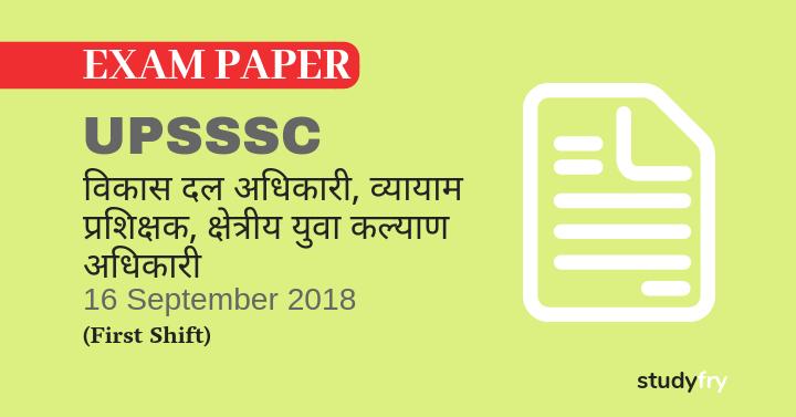 Vikas Dal Adhikari,Vyayam Prashikshak, Kshetriya Yuva Kalayan Exam Paper - 2018