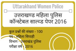 उत्तराखण्ड महिला पुलिस कॉन्स्टेबल हिंदी साल्व्ड एग्जाम पेपर 2016
