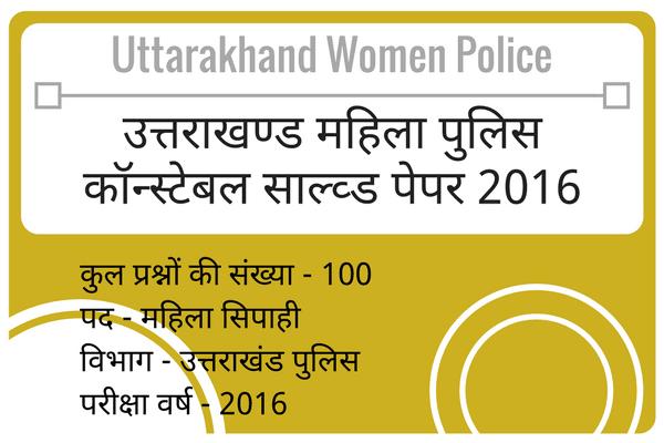 Women Police Constable in Uttarakhand state Solved Exam Paper 2016