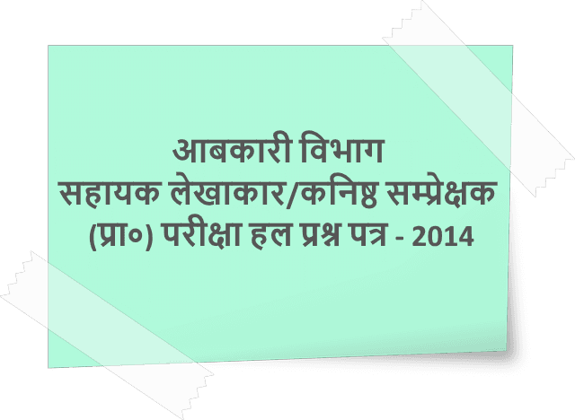 aabkari vibhag sahayak lekhakar solved paper