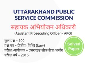 सहायक अभियोजन अधिकारी (Assistant Prosecuting Officer – APO) विधि साल्व्ड पेपर 2016