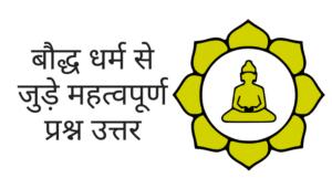 बौद्ध धर्म से जुड़े महत्वपूर्ण प्रश्न उत्तर – Q&A