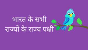 भारत के सभी राज्यों के राज्य पक्षी का नाम