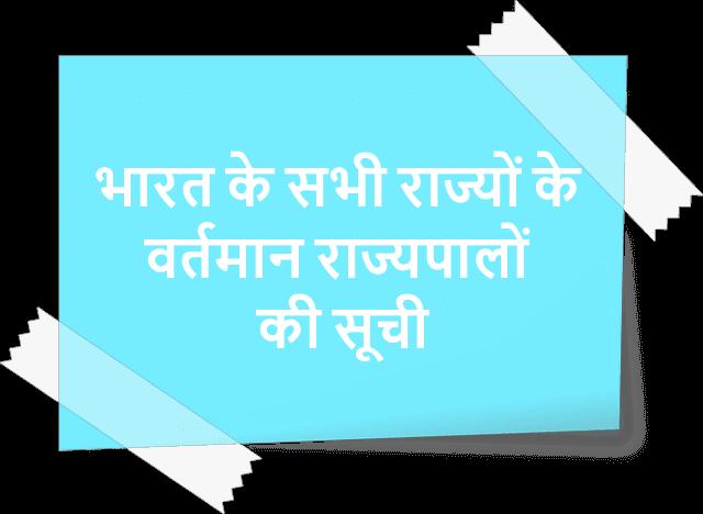 bhaarateey raajyon ke vartamaan raajyapaalon kee soochee