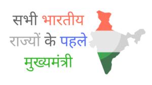 सभी भारतीय राज्यों के पहले मुख्यमंत्री