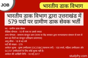 भारतीय डाक विभाग द्वारा उत्तराखंड में 579 पदों पर ग्रामीण डाक सेवक भर्ती