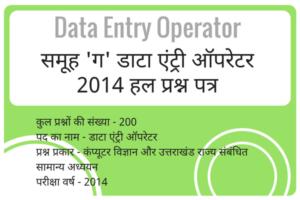 समूह 'ग' डाटा एंट्री ऑपरेटर -2014 हल प्रश्न पत्र