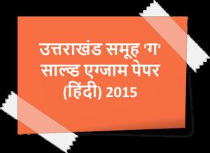 उत्तराखंड समूह ग साल्व्ड एग्जाम पेपर (हिंदी) 2015