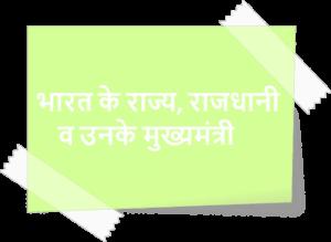 भारत के राज्य, राजधानी व उनके मुख्यमंत्री