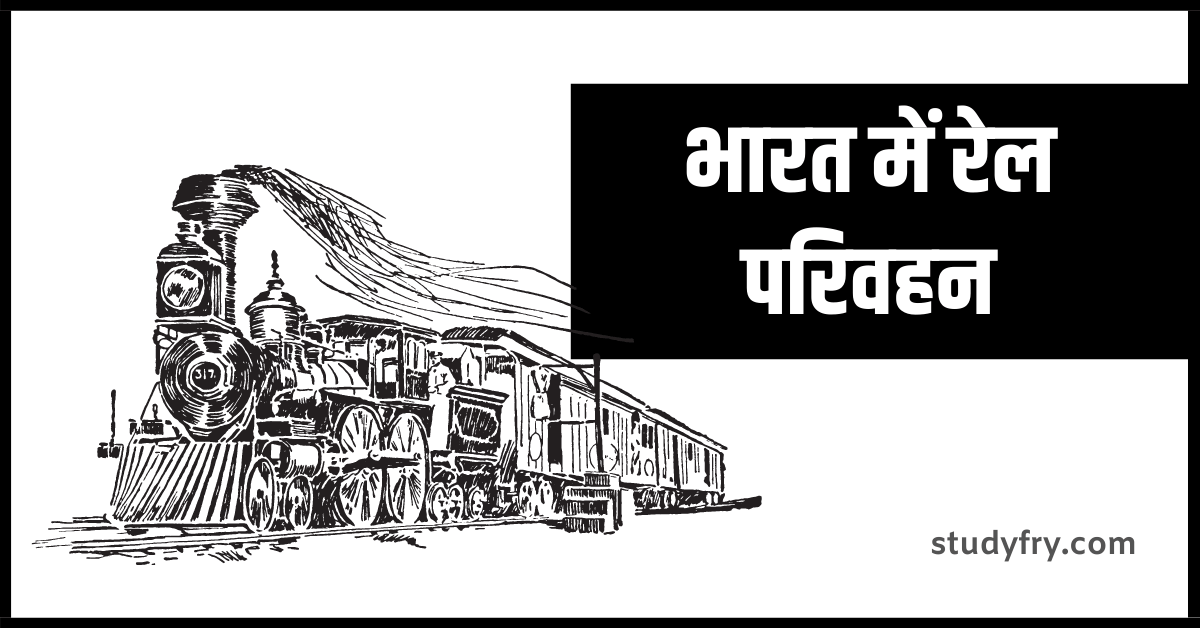 indian railway related important notes in hindi for upsc pcs
