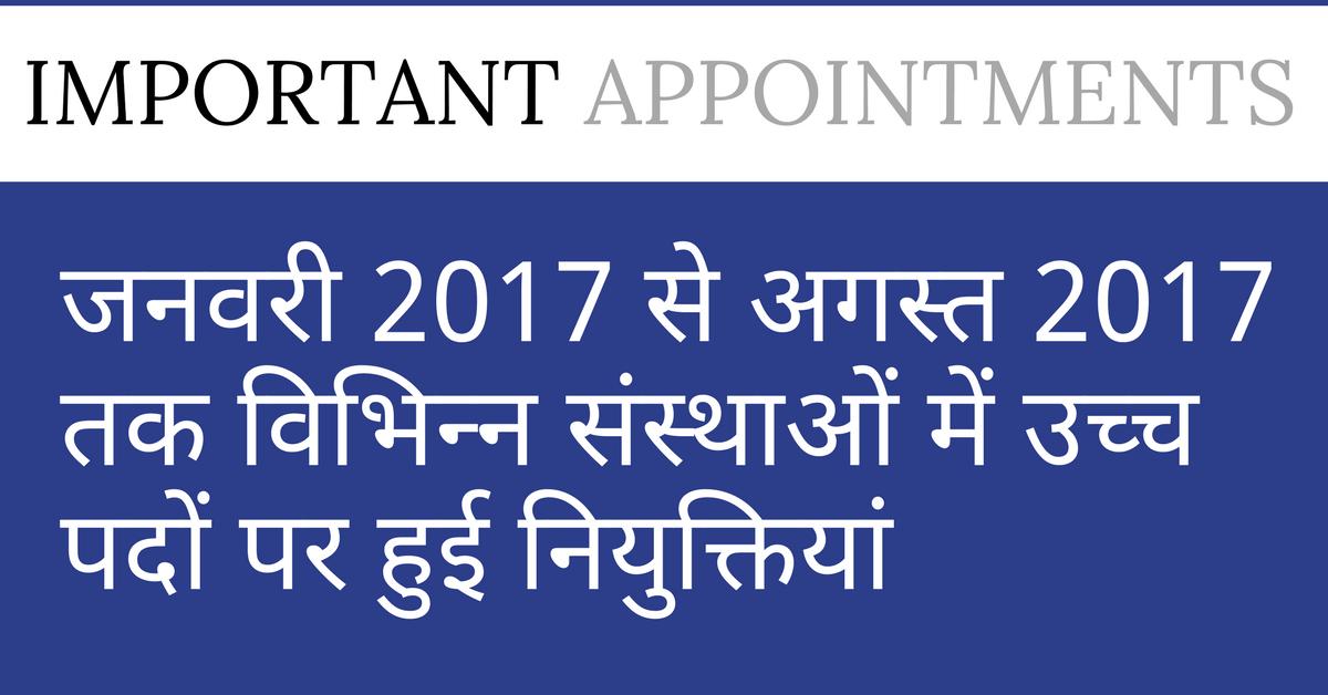 जनवरी से अगस्त 2017 तक की नियुक्तियां
