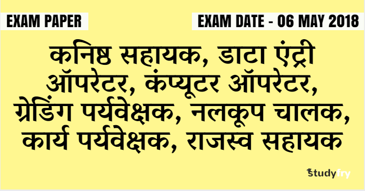 kanisth sahayak data entry computer operator exam 2018
