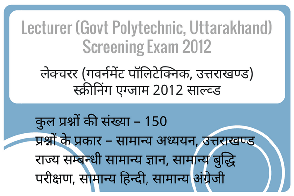 lecturer govt polytechnic uttarakhand screening exam 2012 answer key