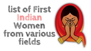 विभिन्न क्षेत्रों से प्रथम भारतीय महिलाओं की सूची