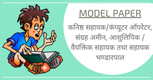 कनिष्ठ सहायक/ कंप्यूटर ऑपरेटर मॉडल पेपर – 01