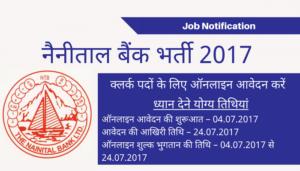 नैनीताल बैंक भर्ती 2017 - क्लर्क पदों के लिए ऑनलाइन आवेदन करें