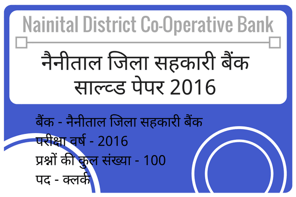 nainital bank clerical solved paper 2016 answer key