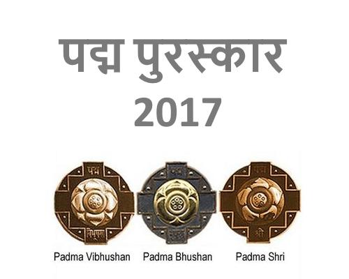 padma awards 2017 list in hindi