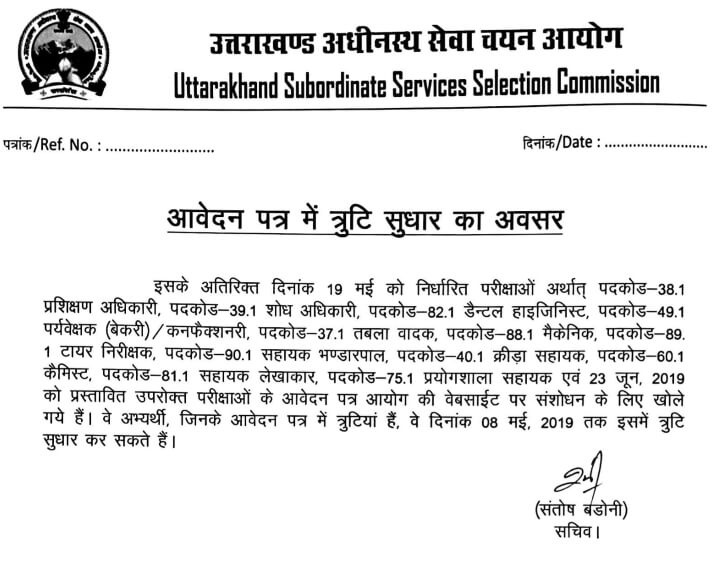uksssc 2 may notification