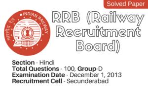 आर आर बी (रेलवे रिक्रूटमेंट बोर्ड) साल्व्ड पेपर 2013