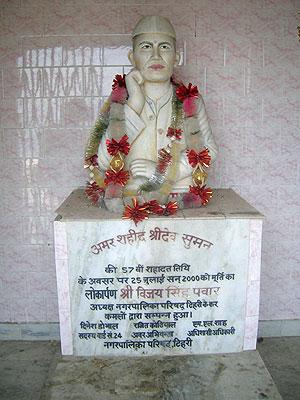 Sri Dev Suman Smarak ( Tehri)