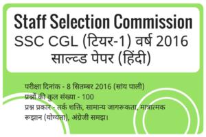 SSC CGL एस.एस.सी. सीजीएल (टियर-1) वर्ष 2016 साल्व्ड पेपर (हिंदी)