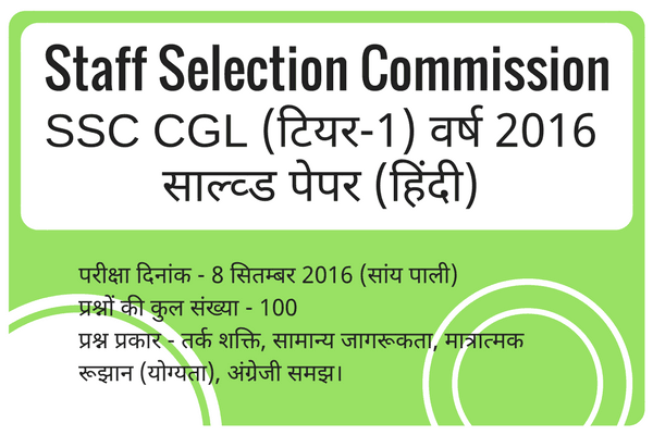 ssc cgl solved exam paper 2016