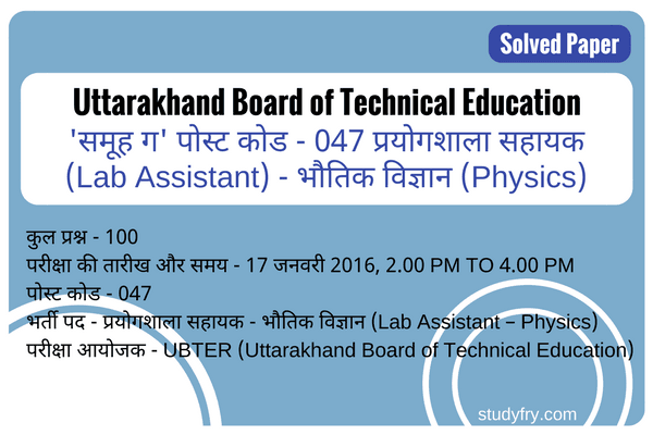 ubter post code 047 lab assistant answer key