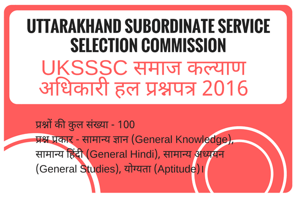 uksssc-samaj-kalyan-adhikari-previous-year-question-paper