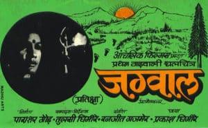 उत्तराखंड में फिल्मों और नाट्य कला का इतिहास