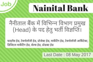 नैनीताल बैंक में विभिन्न विभाग प्रमुख (Head) के पद हेतु भर्ती विज्ञप्ति